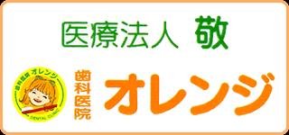 医療法人敬・歯科医院オレンジ
